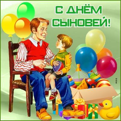 Открытка прекрасная картинка день сыновей