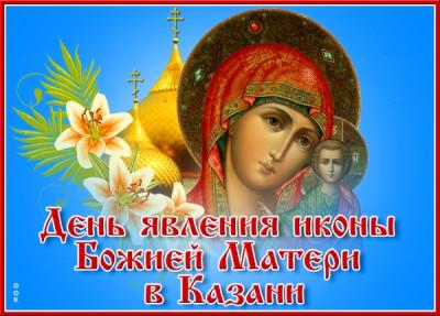 Картинка прекрасная картинка день явления в казани иконы божией матери