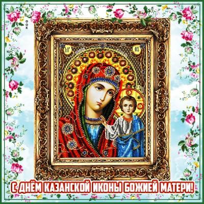 Открытка прекрасная картинка праздник казанской иконы божией матери