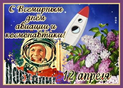 Открытка прекрасная картинка всемирный день авиации и космонавтики