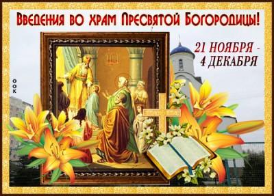 Открытка прекрасная картинка введение во храм пресвятой богородицы