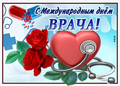 Открытка прикольная картинка международный день врача