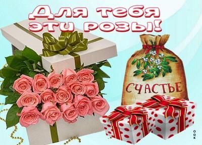 Картинка прикольная картинка с розами