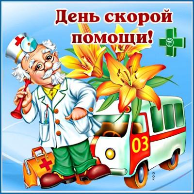 Открытка приятная картинка день скорой помощи