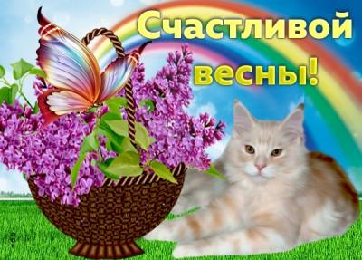 Картинка пускай в душе всегда поет весна
