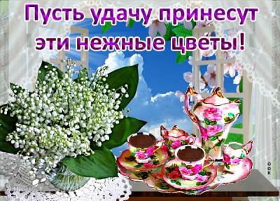 Картинка пусть в душе всегда цветет весна