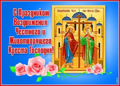Открытка религиозная картинка воздвижение креста господня
