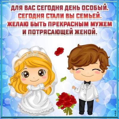Картинка с днём свадьбы поздравляю от души