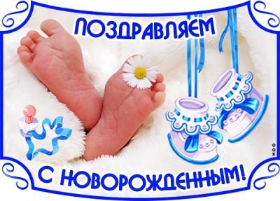 Картинка с новорожденным я хочу вас поздравить