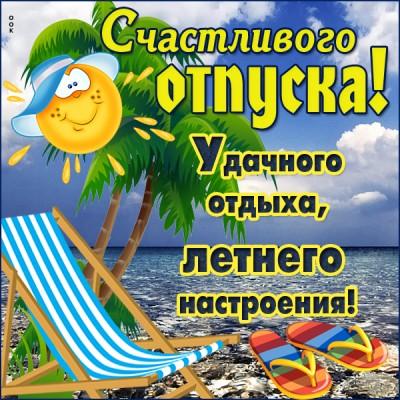 Открытка счастливого вам отпуска
