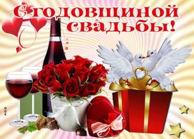 Открытка сердечное поздравление с годовщиной