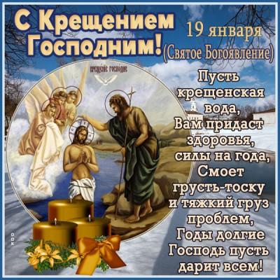 Открытка шлю тебе поздравление с крещением господним