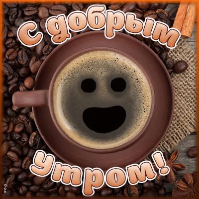 Открытка смешная картинка доброе утро с кофе
