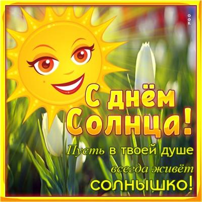 Открытка соднечная картинка с днём солнца