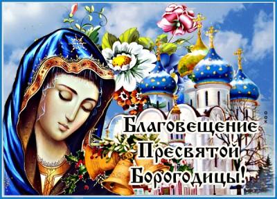 Открытка солнечная картинка с благовещением пресвятой богородицы
