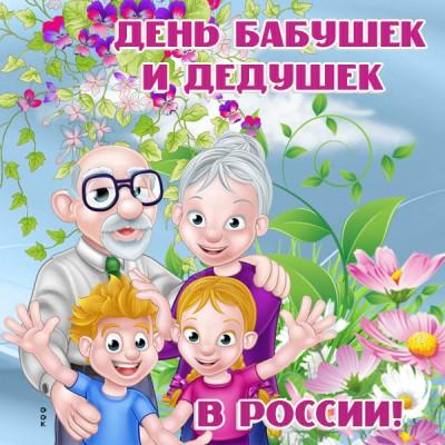 Картинка супер картинка день бабушек и дедушек в россии