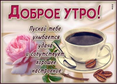 Открытка супер картинка доброе утро, пускай тебе улыбается удача