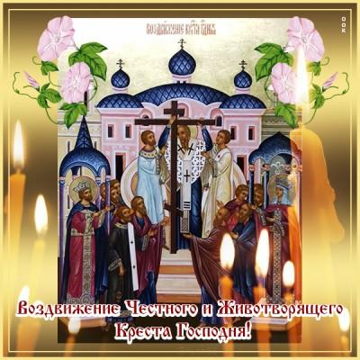 Картинка супер картинка с праздником воздвижения креста господня