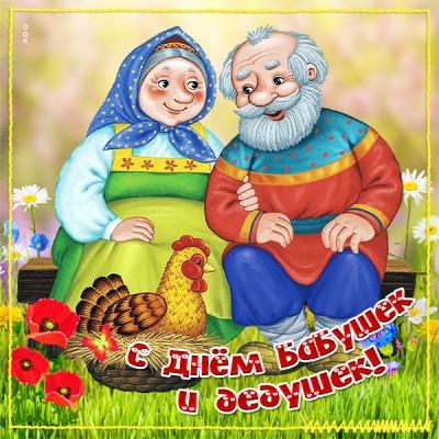 Картинка трогательная картинка день бабушек и дедушек в россии