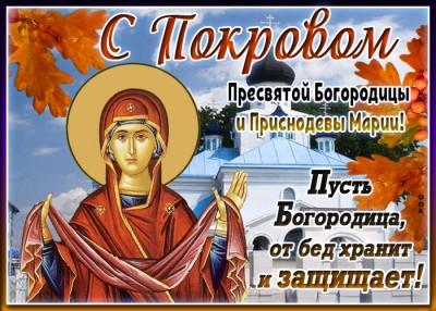 Картинка трогательная открытка покров пресвятой богородицы и приснодевы марии