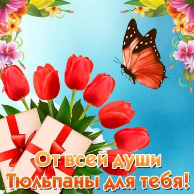 Открытка тюльпаны приносят счастье