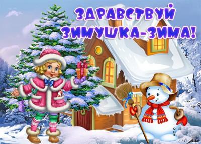 Открытка уютная картинка с зимой