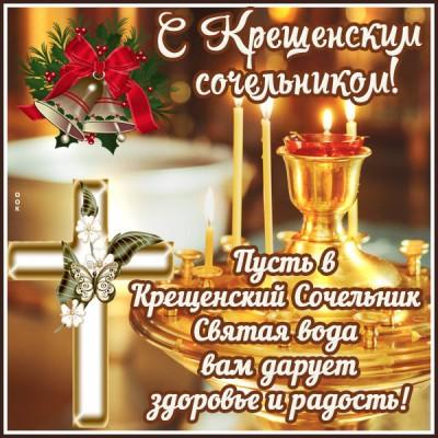 Картинка в крещенский сочельник тебя поздравляю