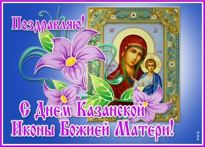 Открытка великолепная картинка благословение казанской божьей матери