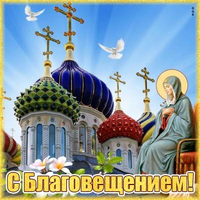 Открытка великолепная картинка благовещение пресвятой богородицы