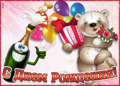 Открытка веселая картинка с днем рождения