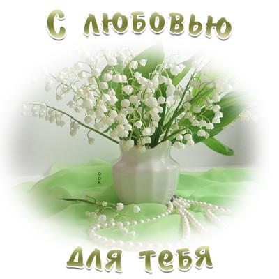 Открытка весенний подарочек от всей души