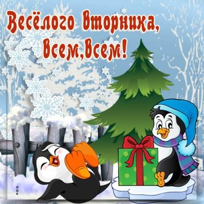 Открытка весенняя зимняя картинка с вторником