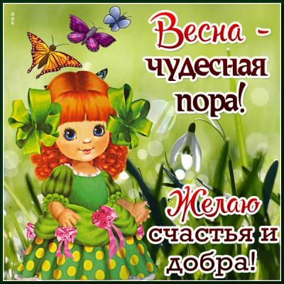 Открытка весна для тебя, будь всегда на вершине