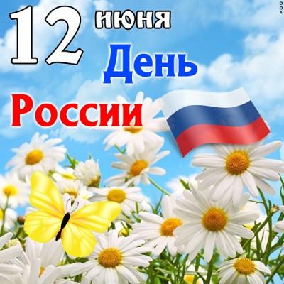 Открытка виртуальная картинка день россии