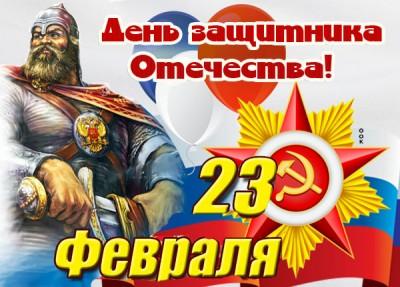 Открытка виртуальная картинка день защитника отечества