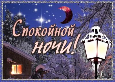 Открытка волшебная открытка спокойной ночи