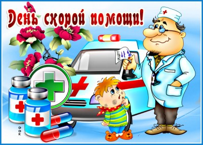 Картинка яркая картинка день скорой помощи