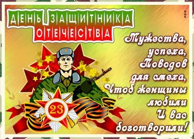 Открытка яркая картинка день защитника отечества