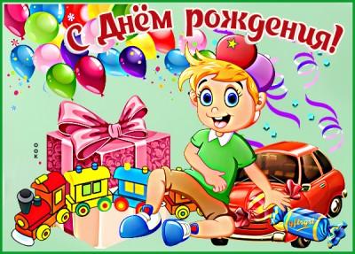 Картинка яркая картинка с днем рождения ребенку
