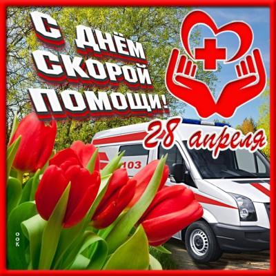Открытка живая картинка день скорой помощи