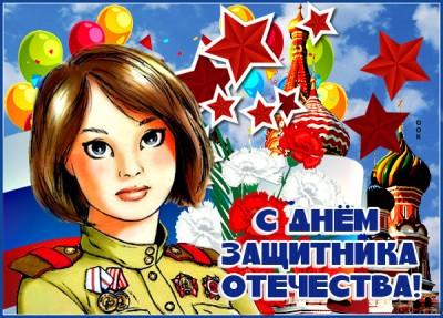 Картинка живая картинка день защитника отечества