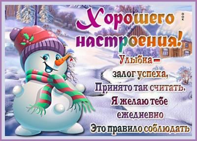 Картинка зимняя картинка для настроения
