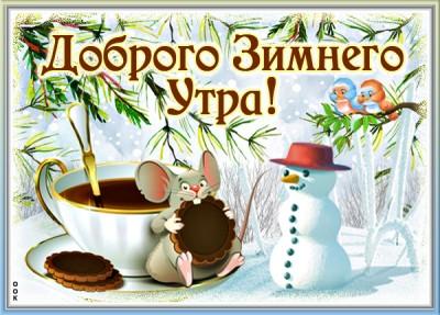 Картинка зимняя картинка доброе утро с кофе