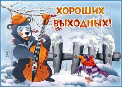Картинка зимняя картинка хороших выходных