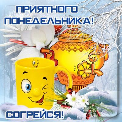 Картинка зимняя картинка понедельник