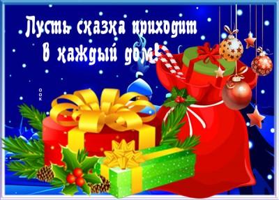 Картинка зимняя картинка с пожеланием счастья