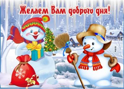 Открытка зимняя картинка с пожеланиями