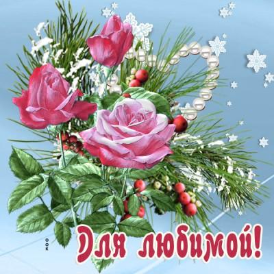 Картинка зимняя картинка  с розами для любимой