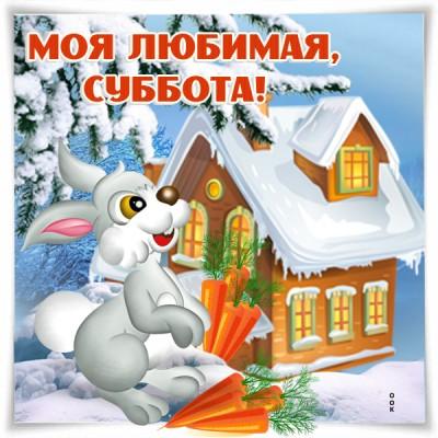 Открытка зимняя картинка с субботой