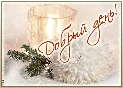 Открытка зимняя открытка хорошего дня